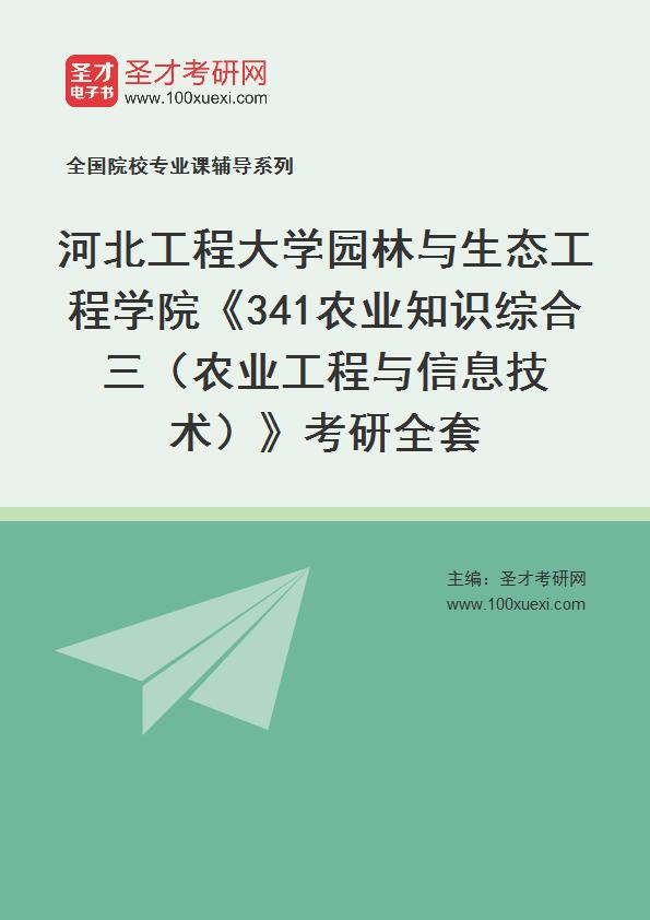 2021年河北工程大学园林与生态工程学院《341农业知识综合三(农业工程与信息技术)》考研全套
