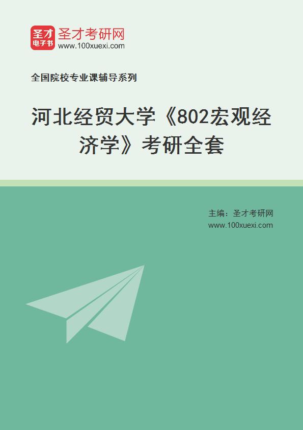 2021年河北经贸大学《802宏观经济学》考研全套