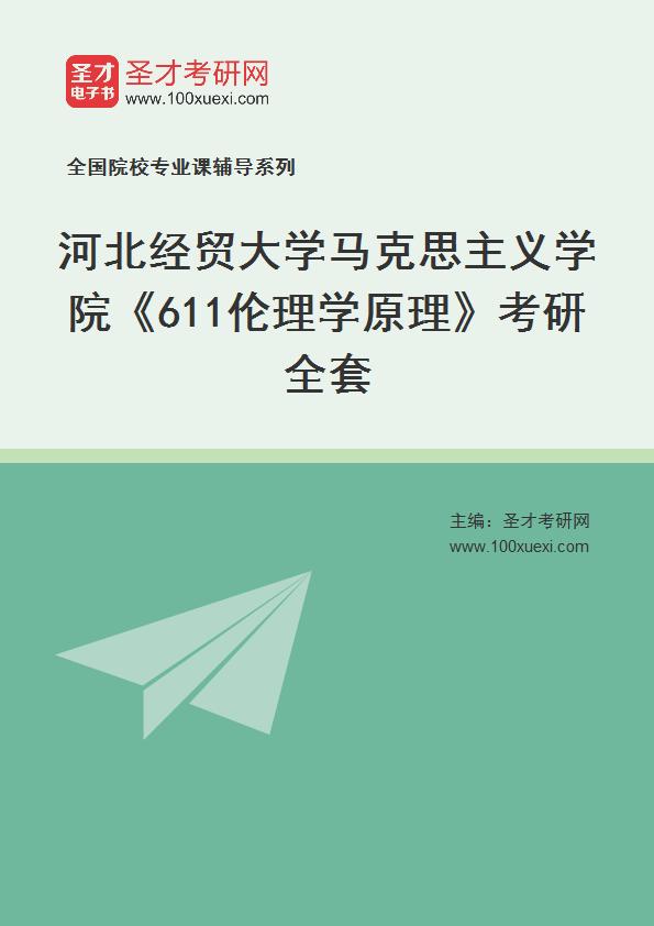 2021年河北经贸大学马克思主义学院《611伦理学原理》考研全套