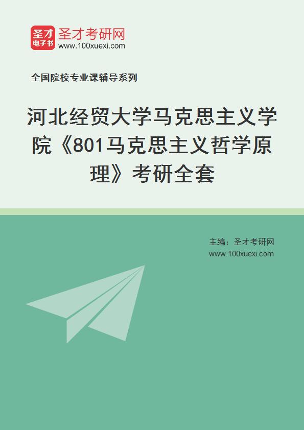 2021年河北经贸大学马克思主义学院《801马克思主义哲学原理》考研全套