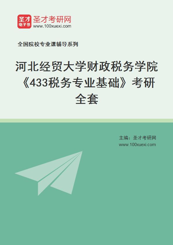 2021年河北经贸大学财政税务学院《433税务专业基础》考研全套