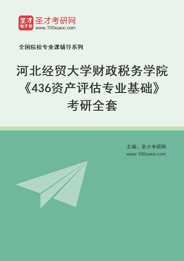 2021年河北经贸大学财政税务学院《436资产评估专业基础》考研全套