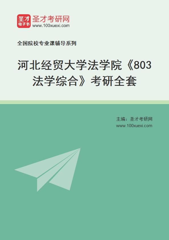 2021年河北经贸大学法学院《803法学综合》考研全套