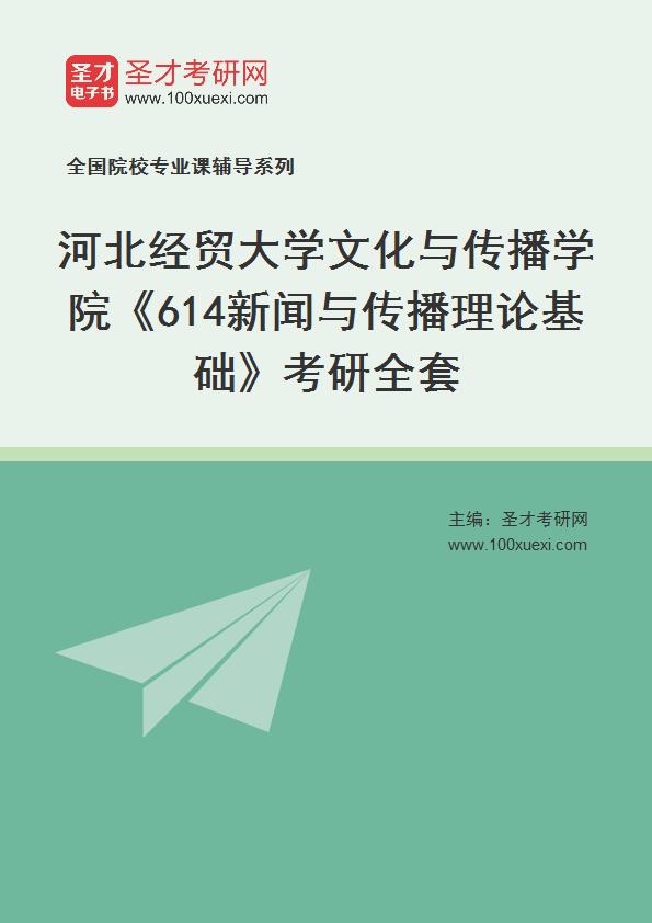 2021年河北经贸大学文化与传播学院《614新闻与传播理论基础》考研全套