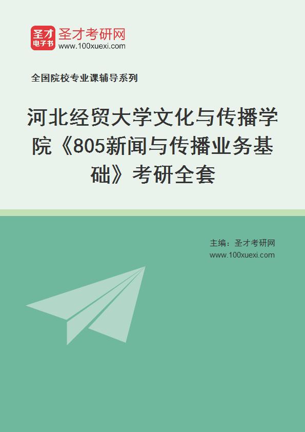 2021年河北经贸大学文化与传播学院《805新闻与传播业务基础》考研全套