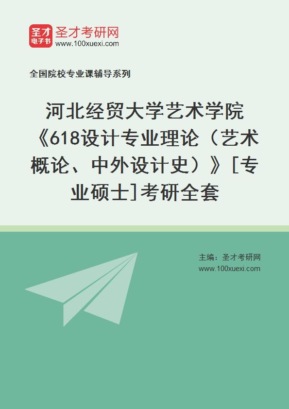 2021年河北经贸大学艺术学院《618设计专业理论(世界现代设计史)》[专业硕士]考研全套