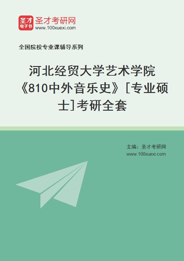 2021年河北经贸大学艺术学院《810中外音乐史》[专业硕士]考研全套