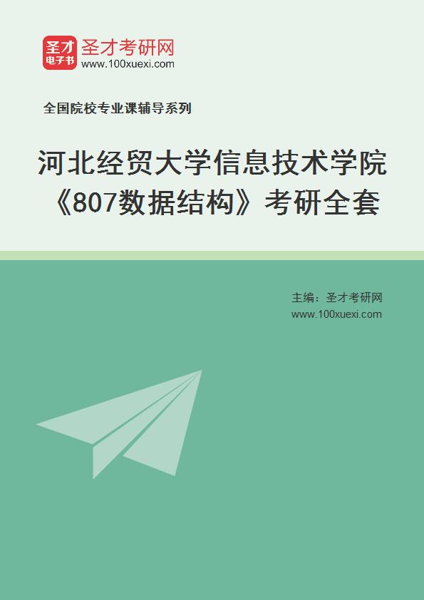 2021年河北经贸大学信息技术学院《807数据结构》考研全套