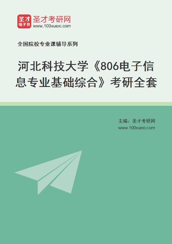 2021年河北科技大学《806电子信息专业基础综合》考研全套
