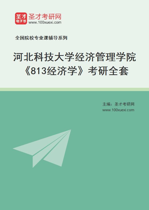 2021年河北科技大学经济管理学院《813经济学》考研全套