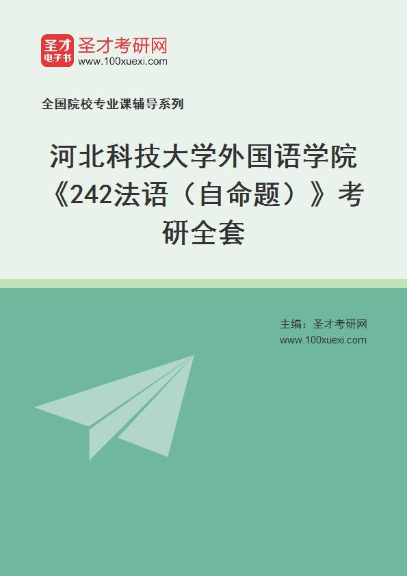 2021年河北科技大学外国语学院《242法语(自命题)》考研全套
