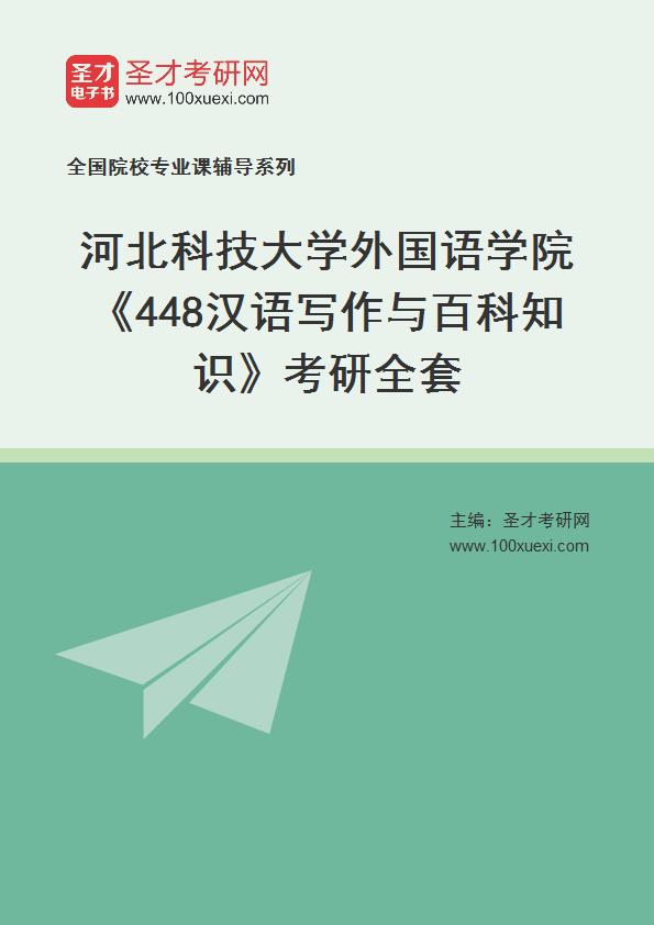 2021年河北科技大学外国语学院《448汉语写作与百科知识》考研全套