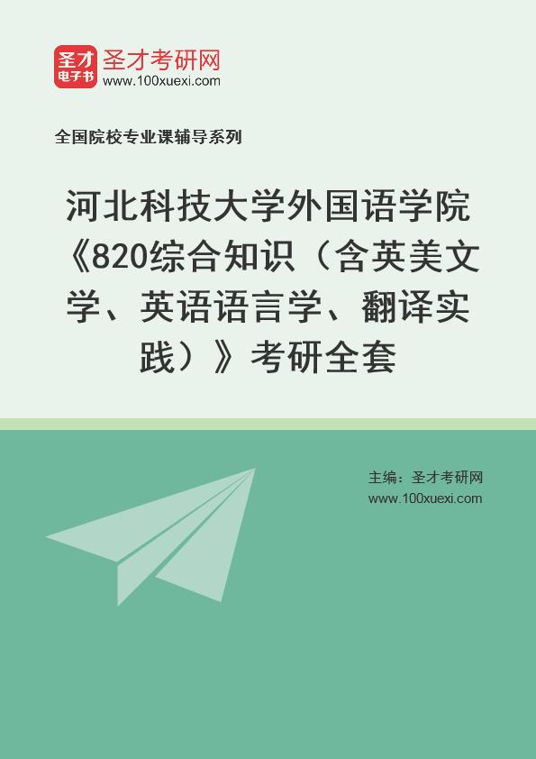 2021年河北科技大学外国语学院《820综合知识(含英美文学、英语语言学、翻译实践)》考研全套