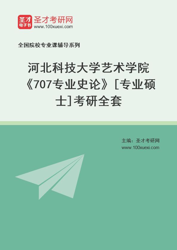2021年河北科技大学艺术学院《707专业史论》[专业硕士]考研全套