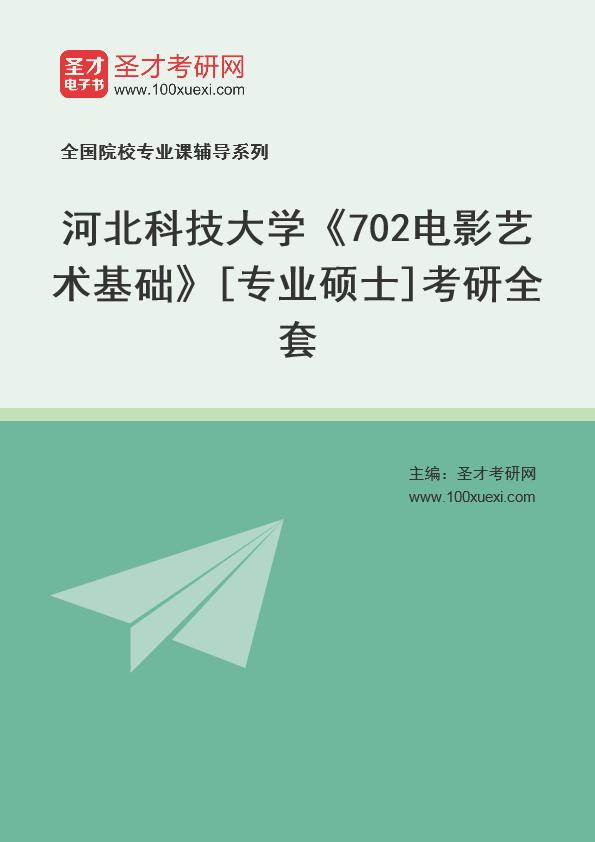 2021年河北科技大学《702电影艺术基础》[专业硕士]考研全套