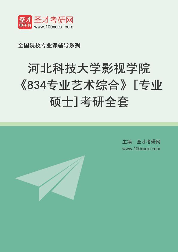 2021年河北科技大学影视学院《834专业艺术综合》[专业硕士]考研全套