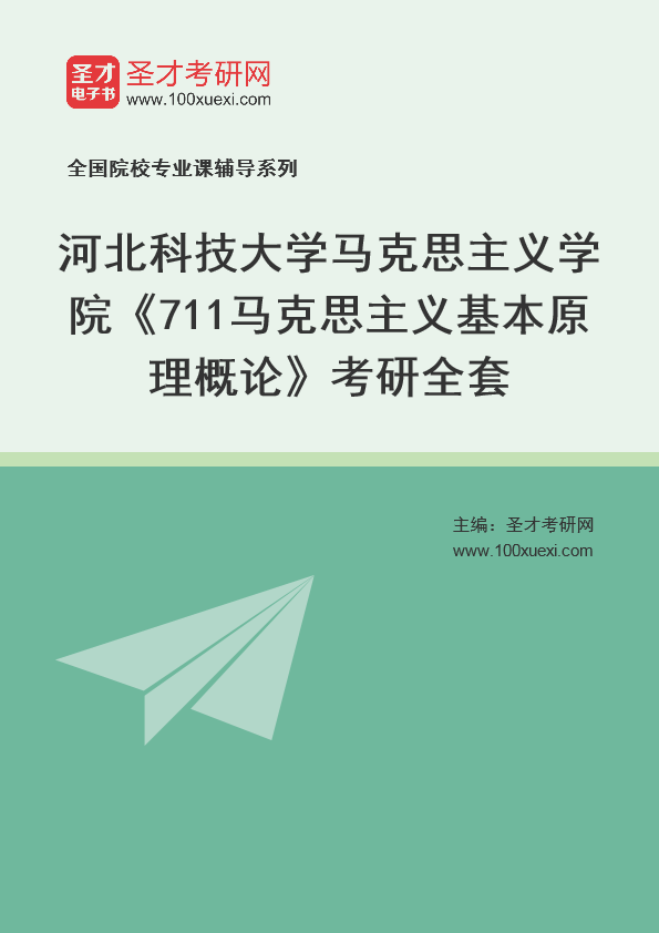 2021年河北科技大学马克思主义学院《711马克思主义基本原理概论》考研全套