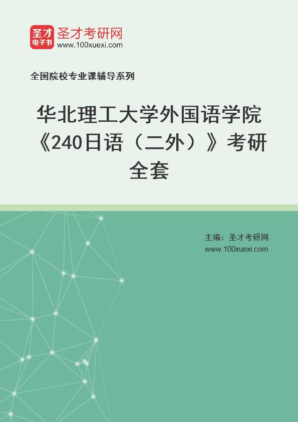 2021年华北理工大学外国语学院《240日语(二外)》考研全套