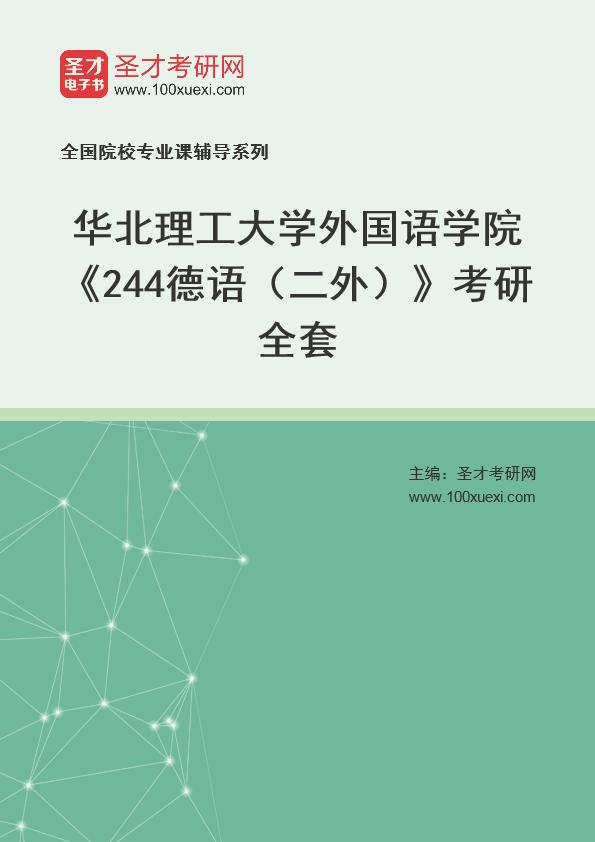 2021年华北理工大学外国语学院《244德语(二外)》考研全套