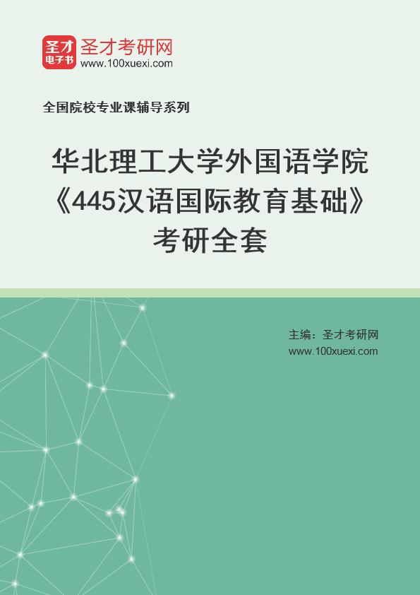 2021年华北理工大学外国语学院《445汉语国际教育基础》考研全套