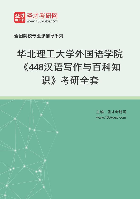 2021年华北理工大学外国语学院《448汉语写作与百科知识》考研全套