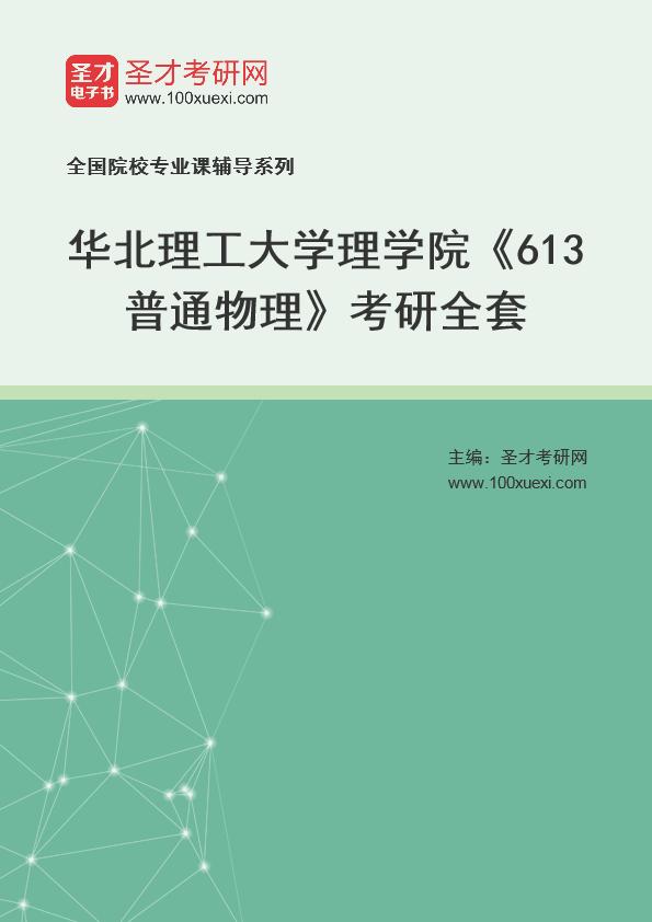 2021年华北理工大学理学院《613普通物理》考研全套