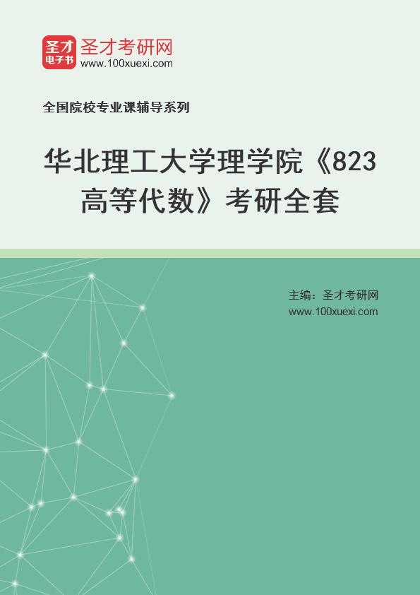2021年华北理工大学理学院《823高等代数》考研全套