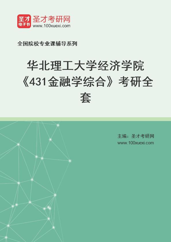 2021年华北理工大学经济学院《431金融学综合》考研全套