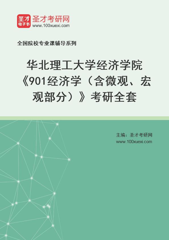 2021年华北理工大学经济学院《901经济学(含微观、宏观部分)》考研全套