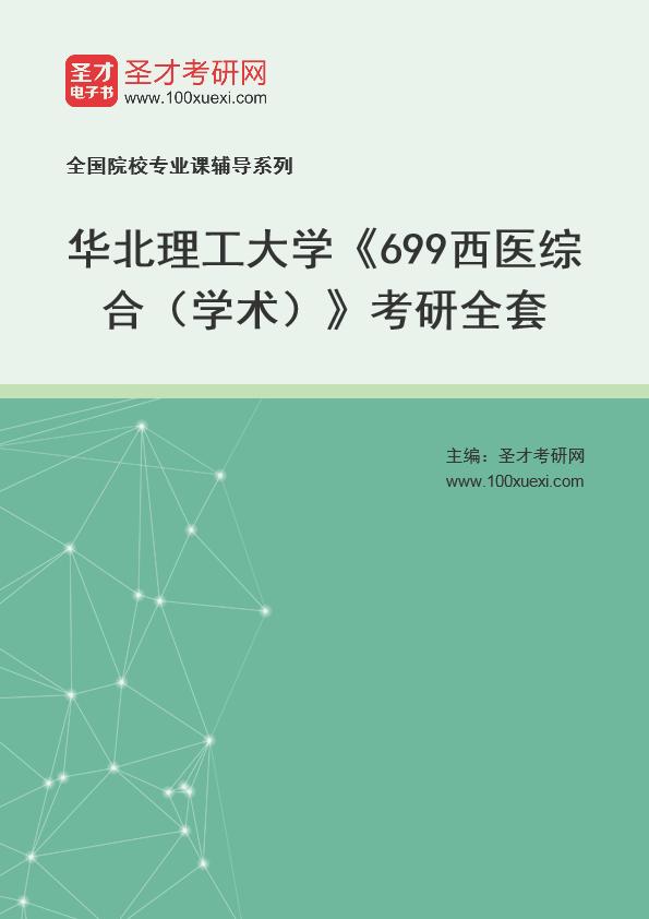 2021年华北理工大学《699西医综合(学术)》考研全套