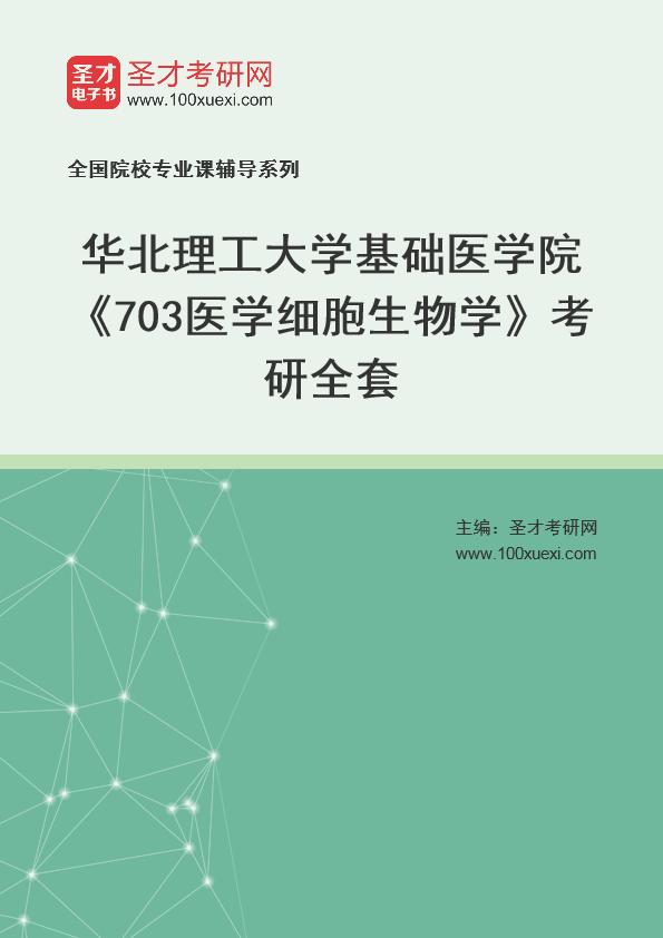 2021年华北理工大学基础医学院《703医学细胞生物学》考研全套