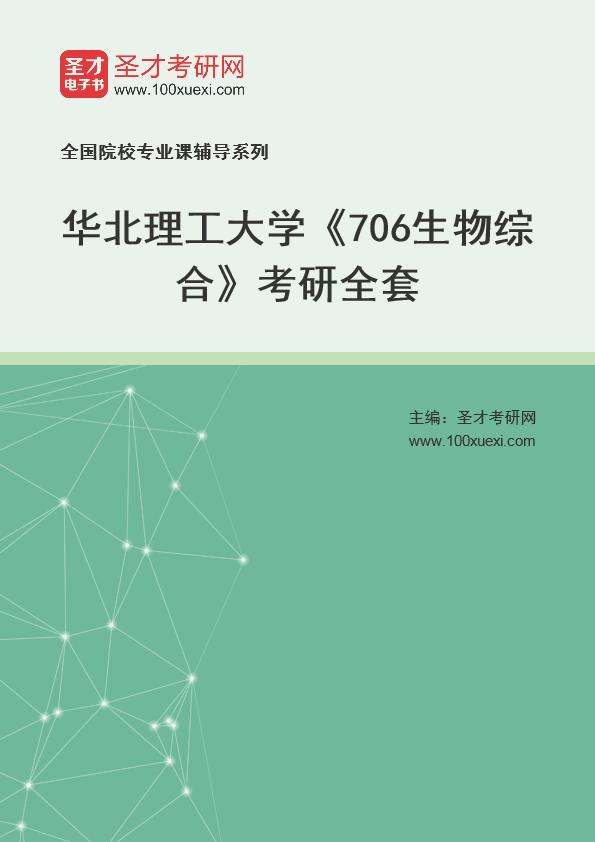 2021年华北理工大学《706生物综合》考研全套