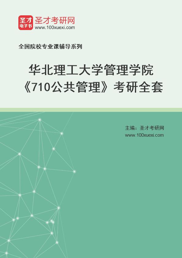 2021年华北理工大学管理学院《710公共管理》考研全套