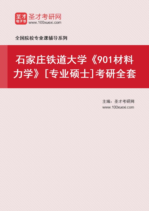 2021年石家庄铁道大学《901材料力学》[专业硕士]考研全套