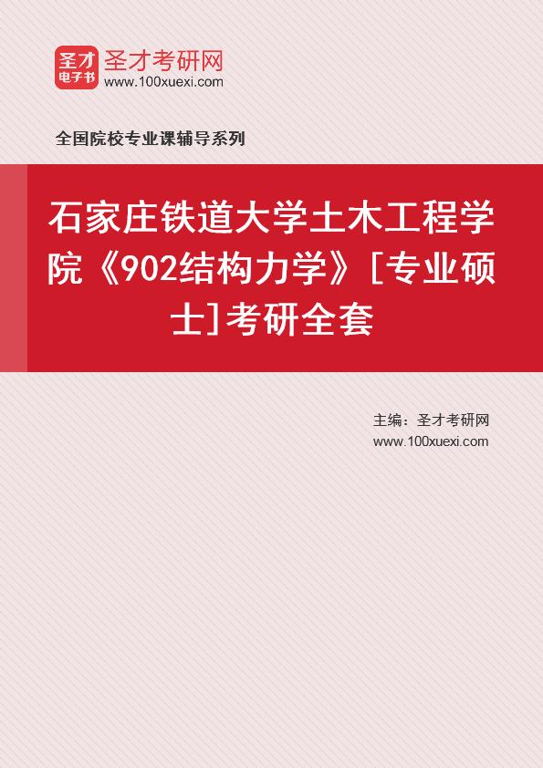 2021年石家庄铁道大学土木工程学院《902结构力学》[专业硕士]考研全套