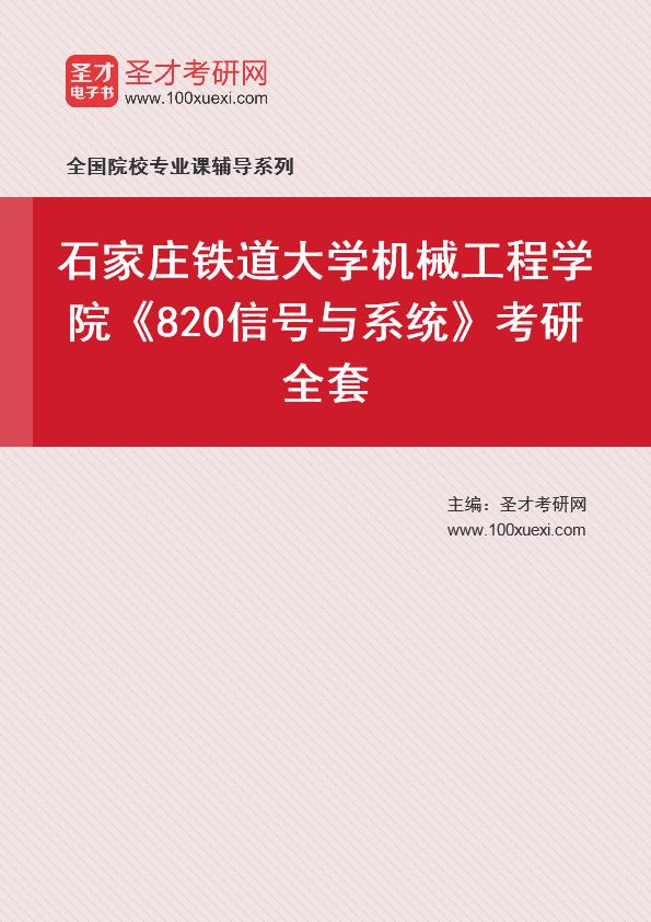 2021年石家庄铁道大学机械工程学院《820信号与系统》考研全套