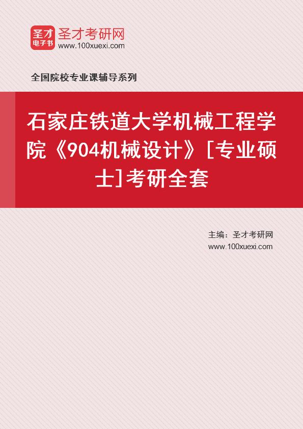 2021年石家庄铁道大学机械工程学院《904机械设计》[专业硕士]考研全套