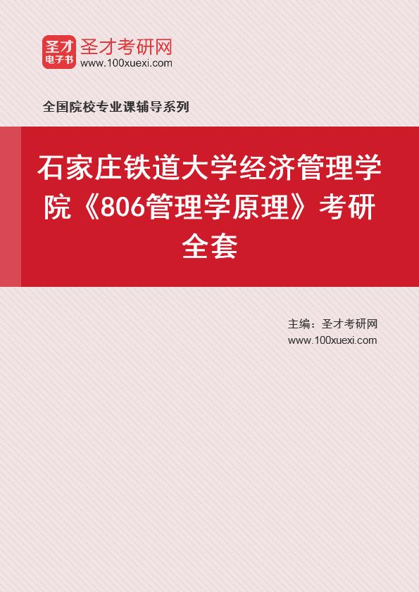 2021年石家庄铁道大学经济管理学院《806管理学原理》考研全套