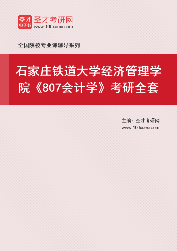 2021年石家庄铁道大学经济管理学院《807会计学》考研全套