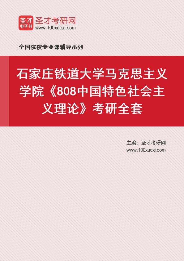 2021年石家庄铁道大学马克思主义学院《808中国特色社会主义理论》考研全套