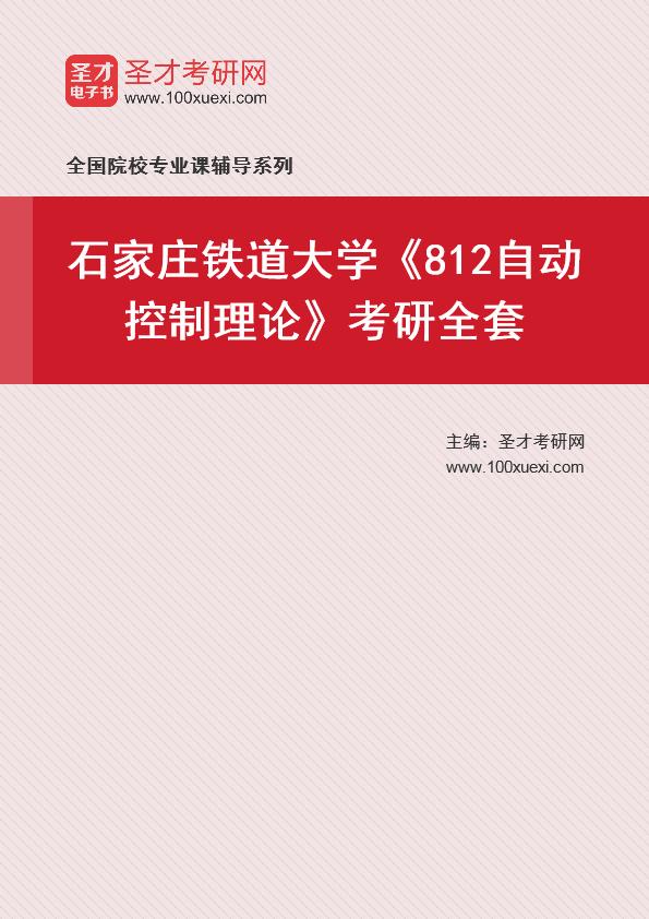 2021年石家庄铁道大学《812自动控制理论》考研全套