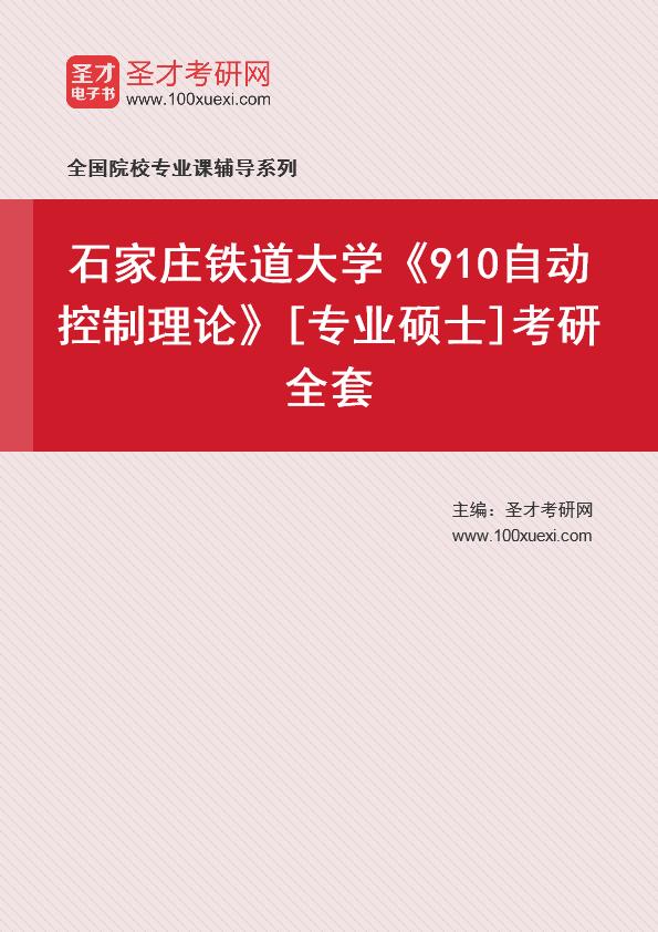 2021年石家庄铁道大学《910自动控制理论》[专业硕士]考研全套
