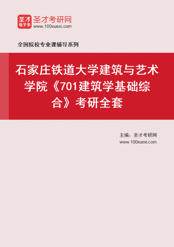 2021年石家庄铁道大学建筑与艺术学院《701建筑学基础综合》考研全套