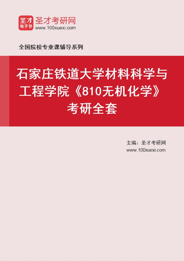 2021年石家庄铁道大学材料科学与工程学院《810无机化学》考研全套