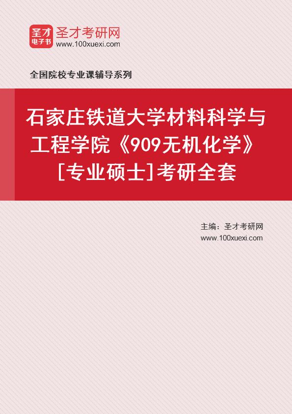 2021年石家庄铁道大学材料科学与工程学院《909无机化学》[专业硕士]考研全套
