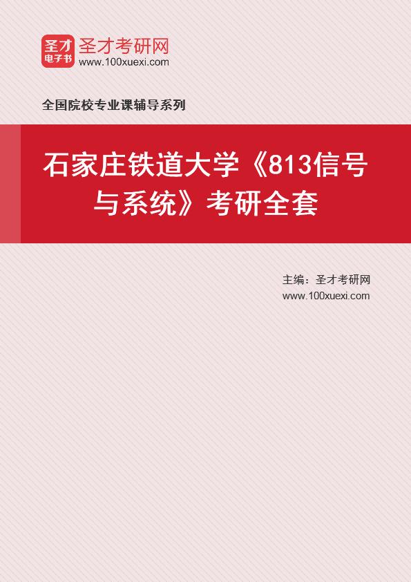 2021年石家庄铁道大学《813信号与系统》考研全套