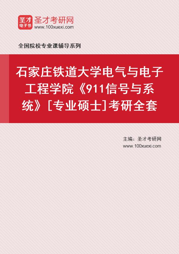 2021年石家庄铁道大学电气与电子工程学院《911信号与系统》[专业硕士]考研全套