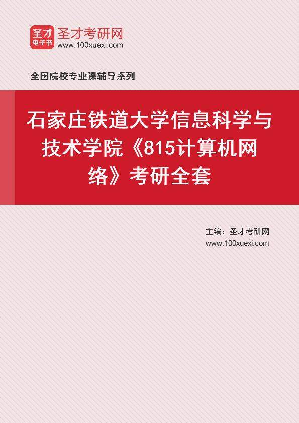 2021年石家庄铁道大学信息科学与技术学院《815计算机网络》考研全套