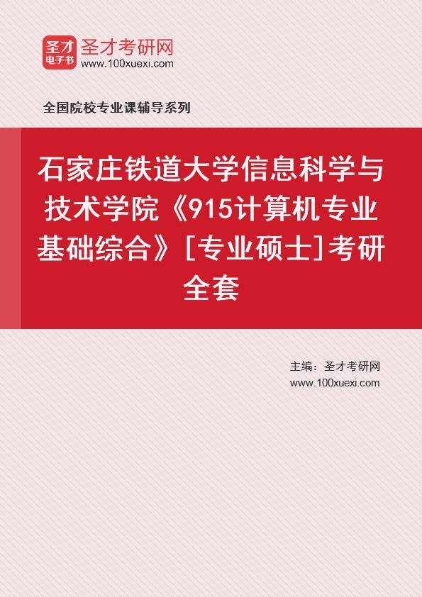 2021年石家庄铁道大学信息科学与技术学院《915计算机专业基础综合》[专业硕士]考研全套