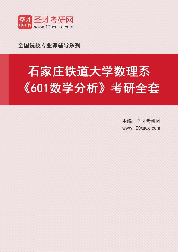 2021年石家庄铁道大学数理系《601数学分析》考研全套